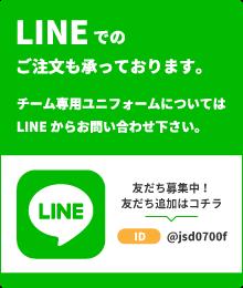 LINEでのご注文も承っております。チーム専用ユニフォームについてはLINEからお問い合わせ下さい。友達募集中!友達追加はコチラ ID:@jsd0700f
