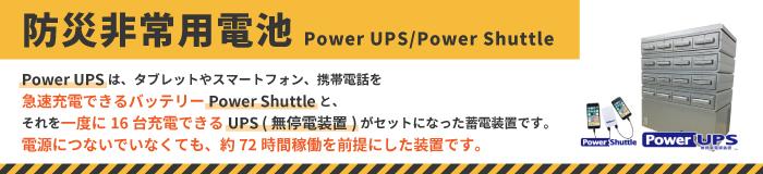 防災非常用電池Power UPSは、タブレットやスマートフォン、携帯電話を急速充電できるバッテリーPower Shuttleと、それを一度に16台充電できるUPS(無停電装置)がセットになった蓄電装置です。電源につないでいなくても、約72時間稼働を前提にした装置です。