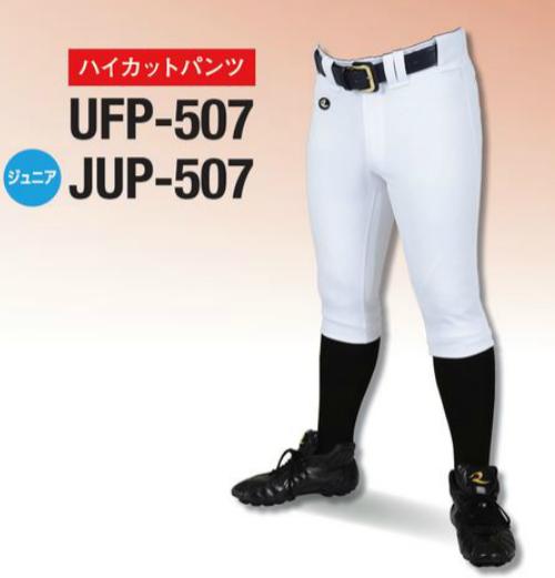 UFP-507